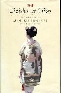 .Geisha_of_Gion_the_memoir_of_Mineko_Iwasaki.