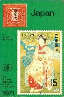 .Stanley_Gibbons_Stamp_Catalogue._Japan.__Japanese_Occupation_of_China_and_Korea_and__the_Ryukyu_Islands_1971.