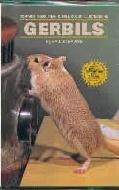 .Hamsters_&_Gerbils.