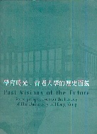 .Past_Visions_of_the_Future:_Some_Perspectives_on_the_History_of_the_University_of_Hong_Kong.