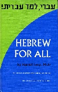 .Hebrew_for_All.