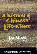 .A_History_of_Chinese_literature.