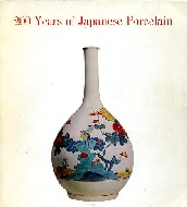.200_years_of_Japanese_porcelain.
