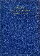 .Hymns_Ancient_and_Modern_-Standard_edition.
