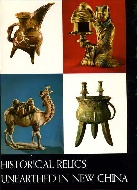 .Historicl_Relics_Unearthed_in_New_China.